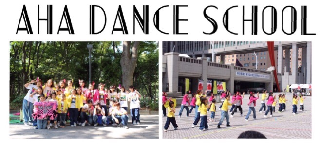 AHA DANCE SCHOOLメイン画像